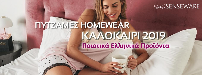 Πυτζάμες - Homewear