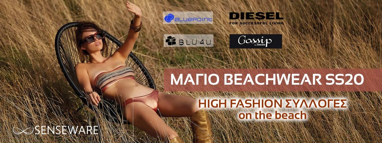 Μαγιό Beachwear Bluepoint Καλοκαίρι 2020